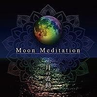 Moon Meditation〜月の波動