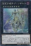 遊戯王 DANE-JP038 宵星の機神ディンギルス (日本語版 シークレットレア) ダーク・ネオストーム