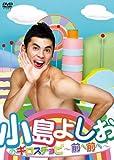 小島よしおのギロスチョピ~前へ前へ~[DVD]