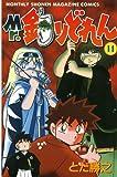 Mr.釣りどれん(14) (月刊少年マガジンコミックス)