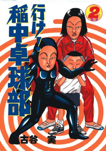行け!稲中卓球部(2) (ヤングマガジンコミックス)