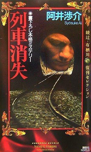 [画像:列車消失 綾辻・有栖川復刊セレクション (講談社ノベルス)]