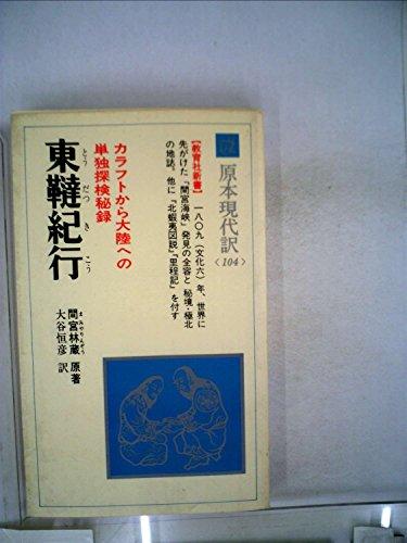 東韃紀行 (1981年) (教育社新書―原本現代訳〈104〉)