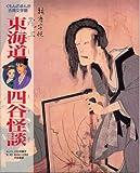 東海道四谷怪談 (くもんのまんが古典文学館)
