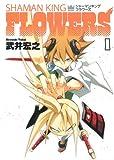 シャーマンキングFLOWERS 1 (ヤングジャンプコミックス)