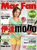 Mac Fan (マックファン) 2009年 07月号 [雑誌]