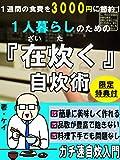 1週間の食費を3000円に節約!1人暮らしのための自炊術【節約】【料理】【レシピ】