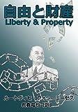 自由と財産