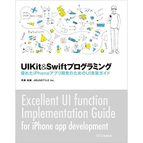 UIKit&Swiftプログラミング 優れたiPhoneアプリ開発のためのUI実装ガイド