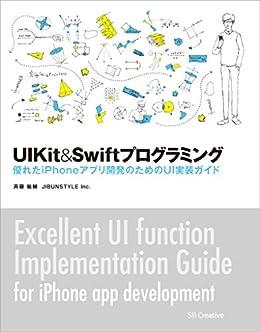 [斉藤 祐輔]のUIKit&Swiftプログラミング 優れたiPhoneアプリ開発のためのUI実装ガイド