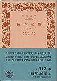 種の起原〈下〉 (1971年) (岩波文庫)