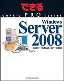 できるPRO Windows Server 2008 (できるPROシリーズ)