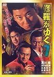修羅がゆく7 四国烈死篇 [DVD]