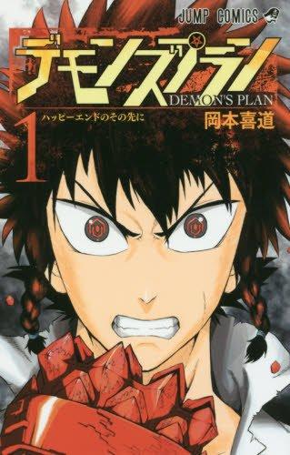 デモンズプラン 1 (ジャンプコミックス)