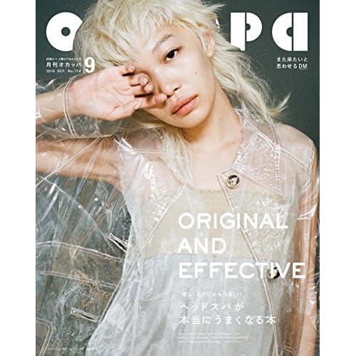 月刊Ocappa 2016年9月号