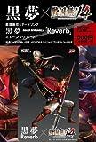 Reverb (ミュージックカード) (数量生産限定盤) (絵柄A: 真田幸村/真田信之ver.)