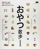 おやつ散歩―京都・神戸・大阪大きくて見やすい地図で歩くおやつの (えるまがMOOK)