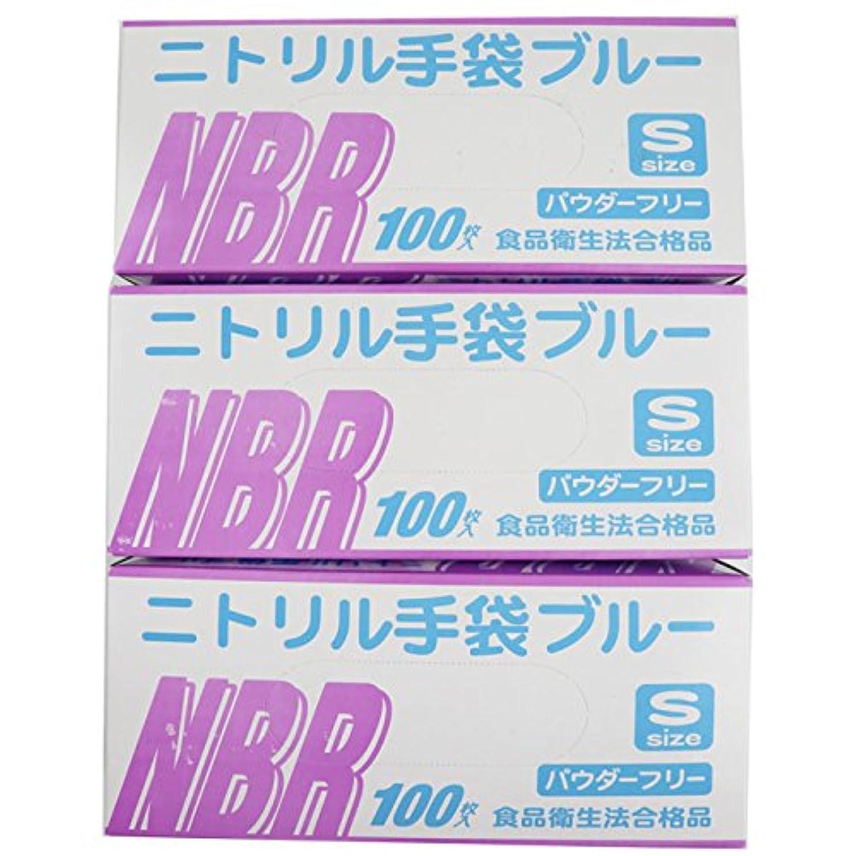 【お得なセット商品】(300枚) 使い捨て手袋 ニトリルグローブ ブルー Sサイズ 100枚入×3個セット 食品衛生法合格品 粉なし(パウダーフリー) 100522