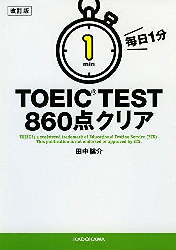 KADOKAWA『毎日1分 TOEIC TEST860点クリア』