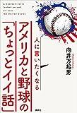 人に言いたくなるアメリカと野球の「ちょっとイイ話」 (学芸図書)