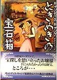 ときめきの宝石箱 (MIRA文庫)