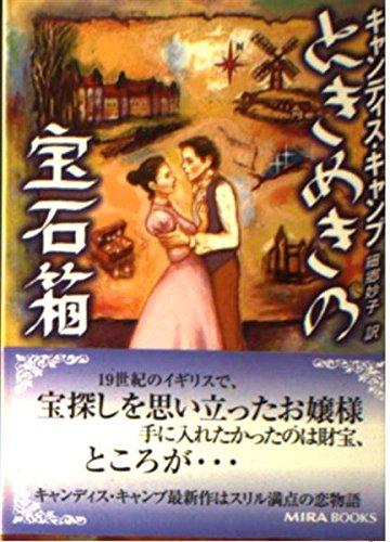 ときめきの宝石箱 (MIRA文庫)の詳細を見る