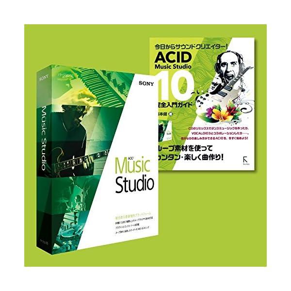 ACID Music Studio 10 半額...の紹介画像2