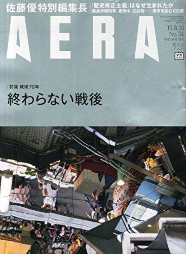 AERA 2015年 8/10 号 [雑誌]の詳細を見る