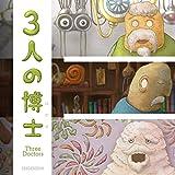 3人の博士 (もうひとつの研究所パラパラブックシリーズ vol.12)
