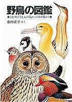 野鳥の図鑑―にわやこうえんの鳥からうみの鳥まで (福音館の科学シリーズ)