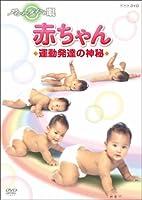 アインシュタインの眼 赤ちゃん 運動発達の神秘 [DVD]