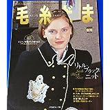 毛糸だま (No.131(2006秋号)) (Let's knit series)