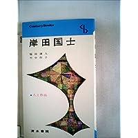 岸田国士 (1967年) (センチュリーブックス―人と作品〈26〉)