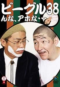 ビーグル38「んな、アホな…」 [DVD]
