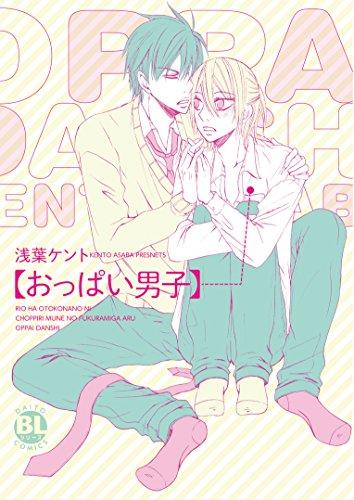 おっぱい男子 (Daito Comics BLシリーズ)