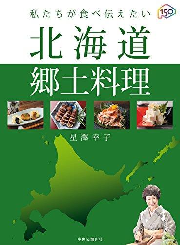 私たちが食べ伝えたい 北海道郷土料理 (単行本)