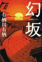 幻坂 (幽BOOKS)
