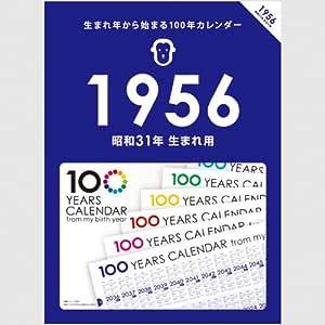 生まれ年から始まる100年カレンダーシリーズ 1956年生まれ用(昭和31年生まれ用)