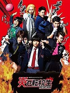 ドラマ「炎の転校生REBORN」DVD BOX(リバーシブルミニポスター付き)