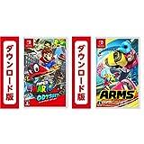 【3292円オフ】「スーパーマリオ オデッセイ」&「ARMS」セット|オンラインコード版