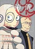 探偵儀式 THE NOVEL  メフィスト症事件 (角川コミックス・エース)