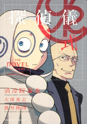 探偵儀式 THE NOVEL  メフィスト症事件 (角川コミックス・エース)の詳細を見る
