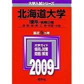 北海道大学(理系-後期日程) [2009年版 大学入試シリーズ] (大学入試シリーズ 5)