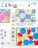 ことりっぷマガジン Vol.1 2014 夏 (旅行雑誌)