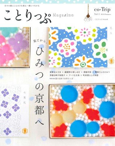 ことりっぷマガジン Vol.1 2014 夏 (旅行雑誌)の詳細を見る