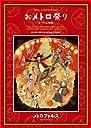 30thANNIVERSARY おメトロ祭 オーラス2010 DVD