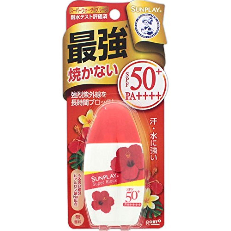 牛肉影響晴れメンソレータム サンプレイ スーパーブロック 無香料 SPF50+ PA++++ 30g ※スーパーウォータープルーフ
