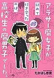 アラサ―腐女子が初めて付き合ったのは、高校生の腐男子でした。 / たかはし志貴 のシリーズ情報を見る