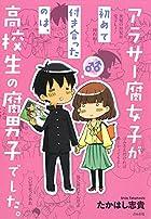 アラサ-腐女子が初めて付き合ったのは、高校生の腐男子でした。