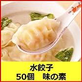 冷凍 味の素 水餃子(16g×50個入×1袋)